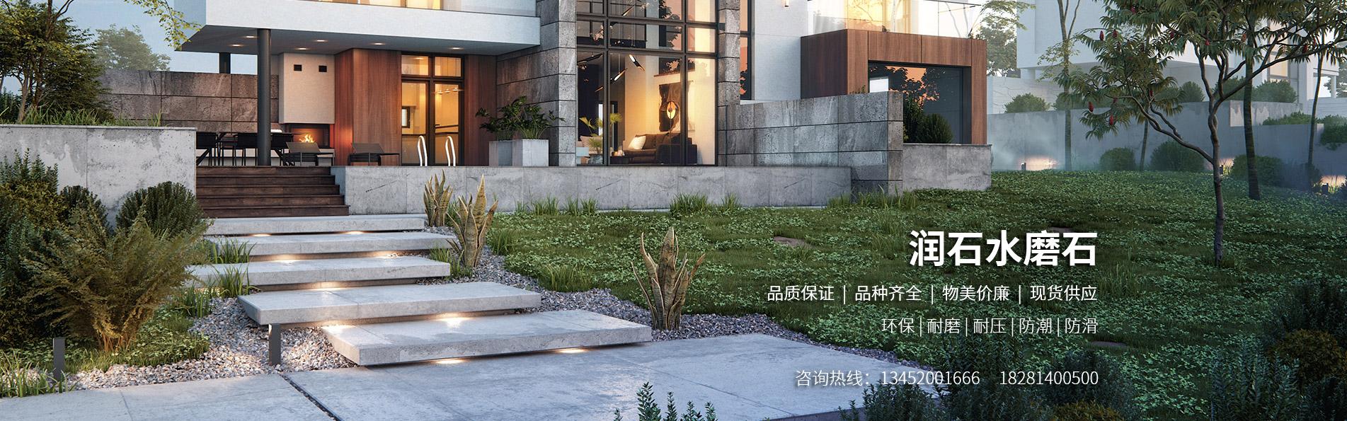 重庆水洗石水磨石地坪施工